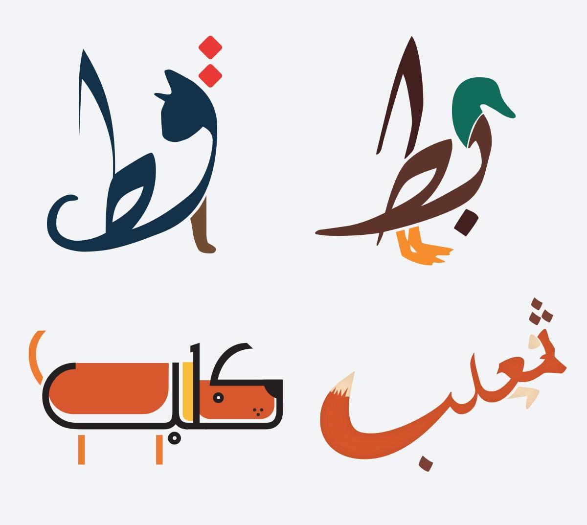 Mahmoud Tammam Illustrierte Sprache