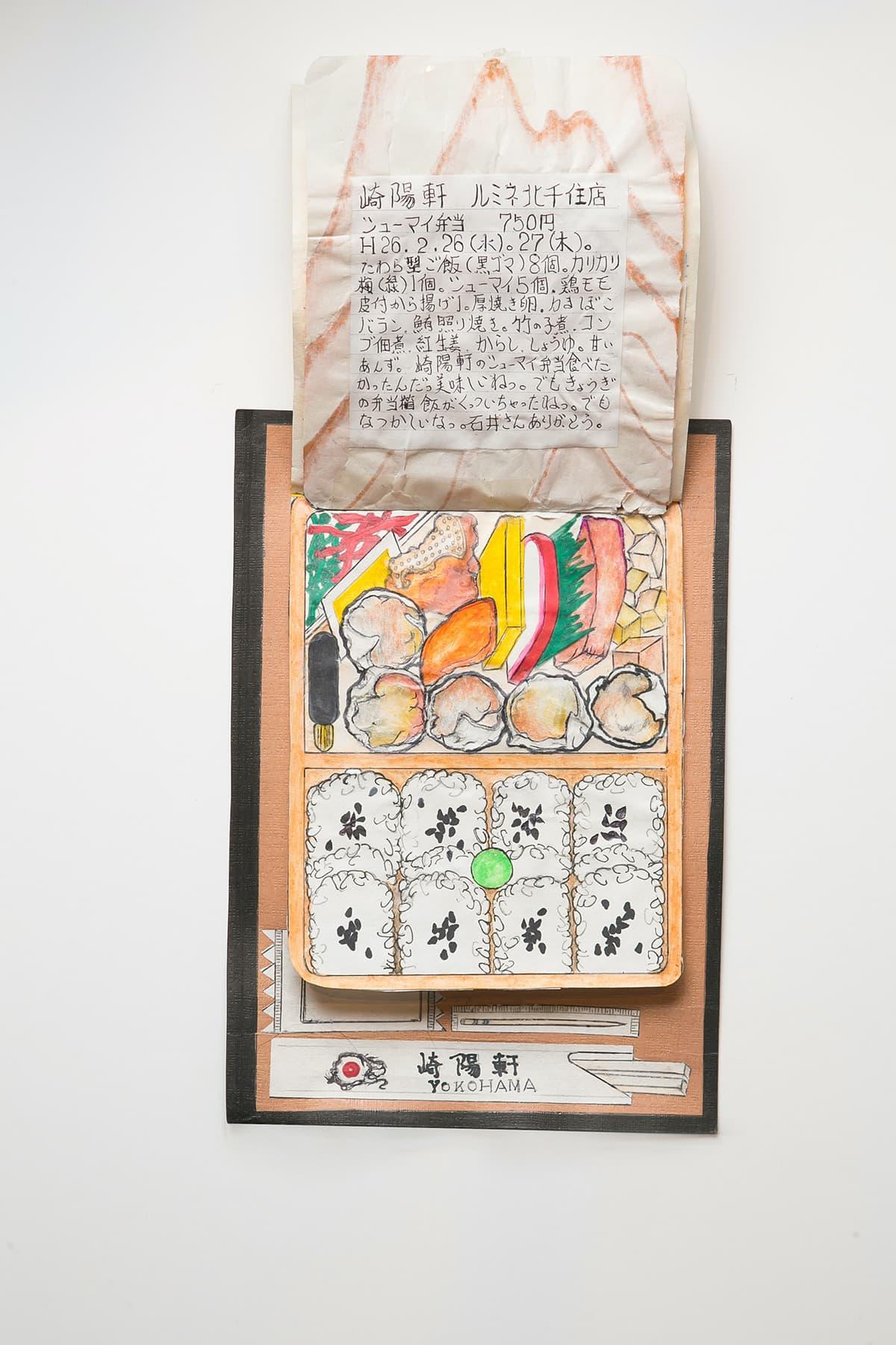 Itsuo Kobayashi Food Illustration